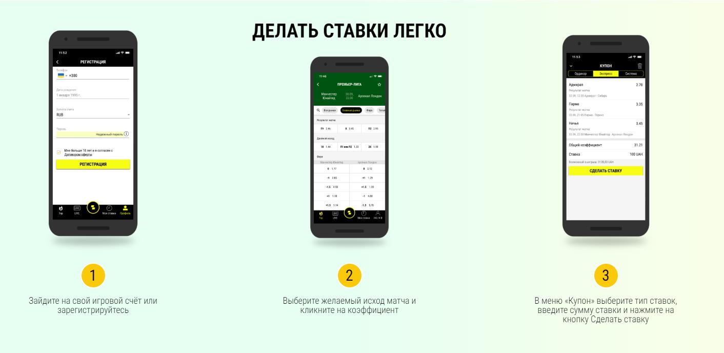 париматч официальный сайт регистрация скачать