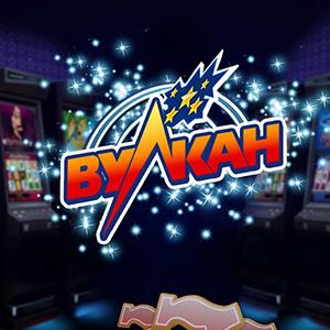 Вулкан: азартная игра на официальном сайте