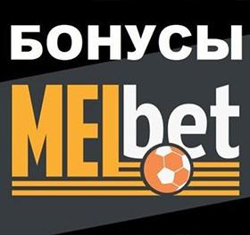 Бонусы Melbet