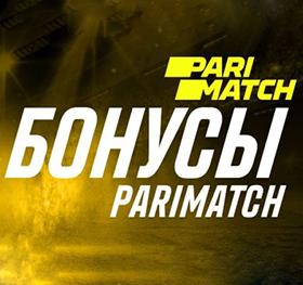 Бонусы Parimatch